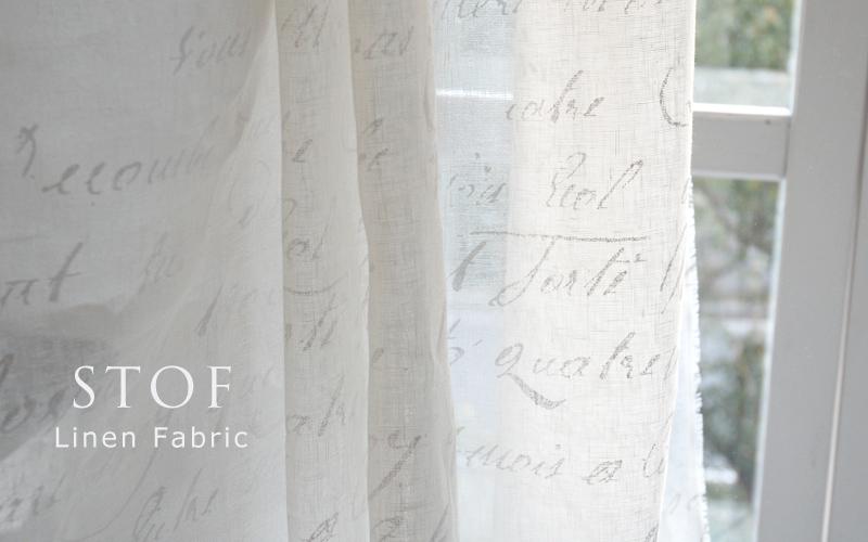 フランスの高級生地メーカー、STOF(ストフ)のコットンファブリック、リネンファブリック