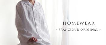 フランジュールオリジナルのパジャマ、ホームウェア。イタリアリネンの、上質な風合いです。