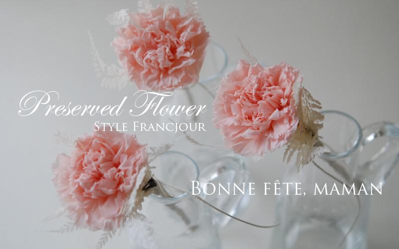 フランジュール francjourの母の日ギフト。